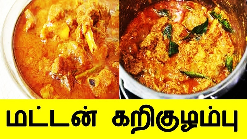 Mutton Kulambu in Tamil how to make Mutton Kuzhambu Recipe Mutton Recipes in Tamil