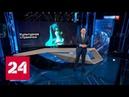 Японцы впали в зависимость от искусственной девочки и других иллюзий - Россия 24