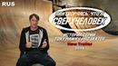 История серии Tony Hawk's pro Skater (NEW TRAILER) RUS