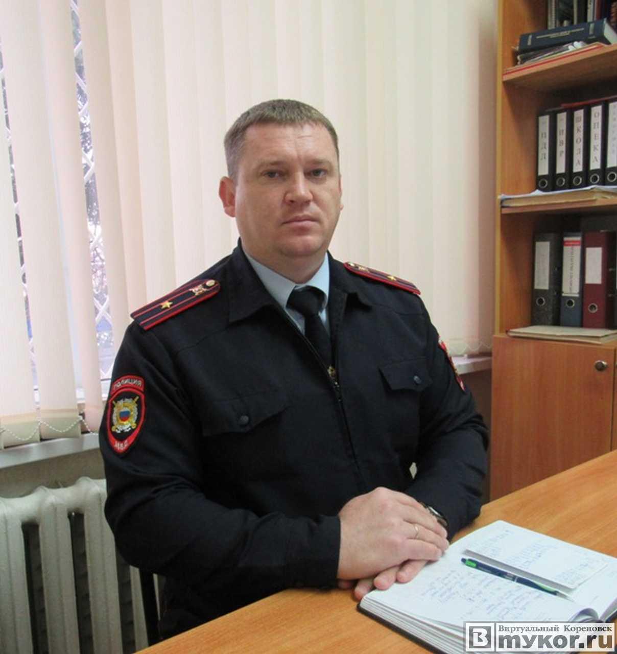 Полиция Кореновска майор Дубовик А.С.