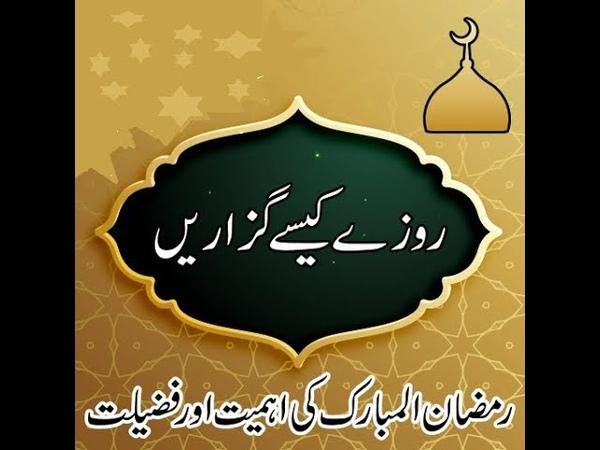 Ramzan Mubarak Me Chand Guzarshat Plz Peer Muhammad Ajmal Raza Qadri