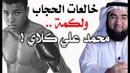 خالعات الحجاب ولكمة محمد علي كلاي