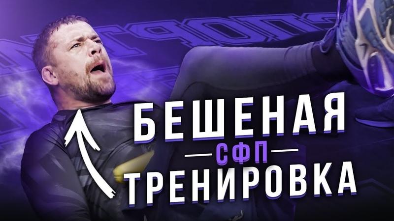 Бешеная СФП тренировка Алексея Прокофьева