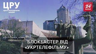 Нові горизонти українського кіно або Як Укртелефільм перетворився на будівельний майданчик ЦРУ