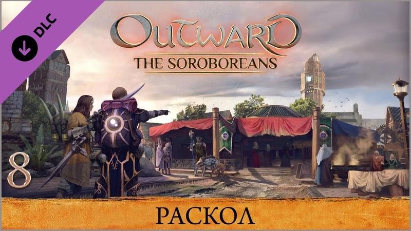 Outward The Soroboreans ★ Глава 8 Раскол