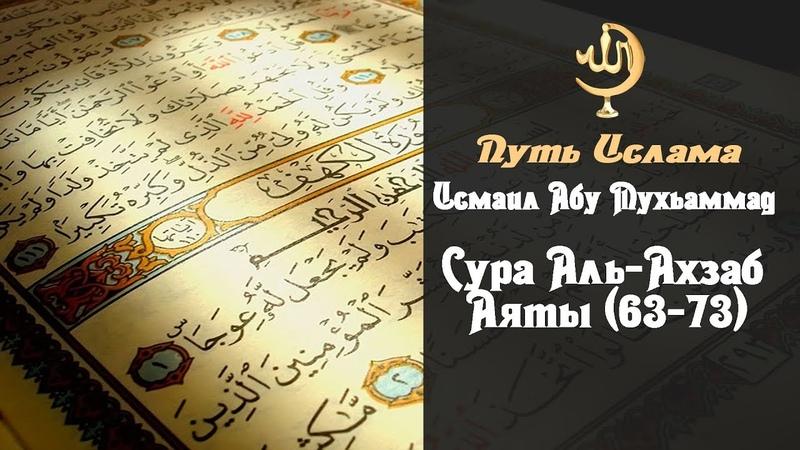Исмаил Абу Мухьаммад Сура Аль Ахзаб ( Аяты 63 73 ) красивоечтениекорана