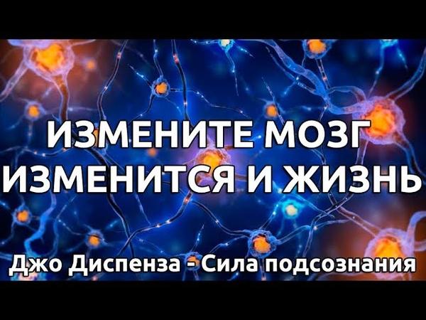 Мысли становятся РЕАЛЬНОСТЬЮ. Нейронные связи. Джо Диспенза Сила подсознания (Аудиокнига NikOsho)8