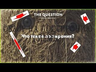 ОБЗОР НА ПОСТИРОНИЮ (МЕМЫ) (СМОТРЕТЬ ВСЕМ ДО КОНЦА!!!)