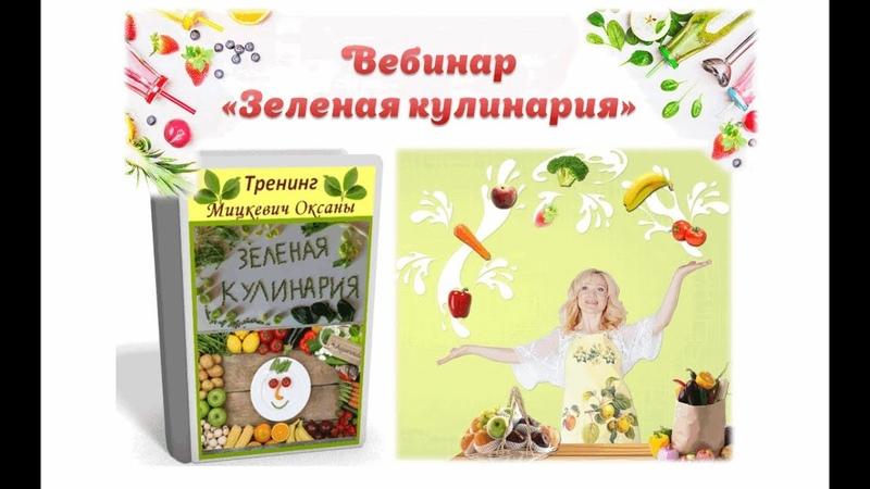 Зелёная кулинария Польза блюд из дикоросов Рецепт квашеной свеклы и холодника ВЗК