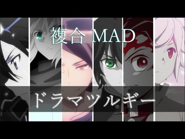 【複合MAD】ドラマツルギー【高画質1080p】