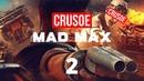 ПОДЗЕМНЫЕ БЕЗУМЦЫ! ★ MAD MAX ★ 4K 60FPS - ПРОХОЖДЕНИЕ С ОЗВУЧКОЙ - СЕРИЯ 2