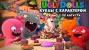 UGLYDOLLS КУКЛЫ С ХАРАКТЕРОМ Трейлер 1 В кино с 22 августа