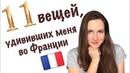 Жизнь во Франции | Что меня удивляло первое время | Отличия от жизни в России