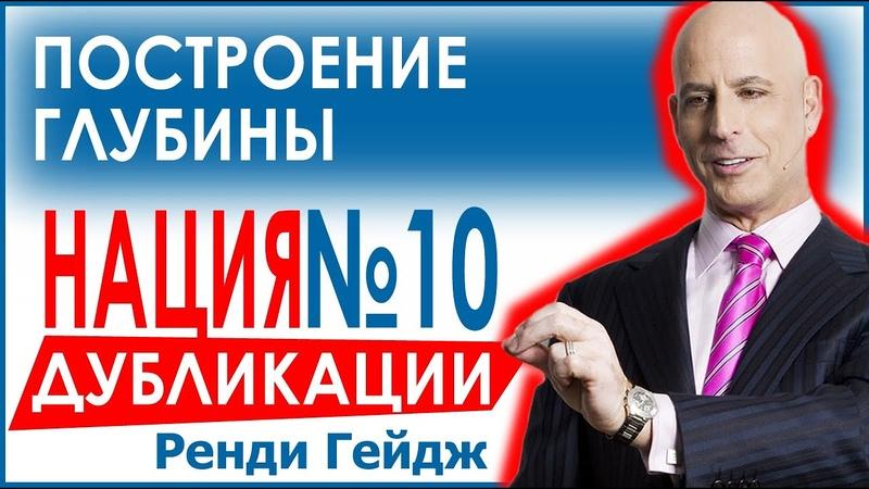 Ренди Гейдж Нация Дупликации - диск 10