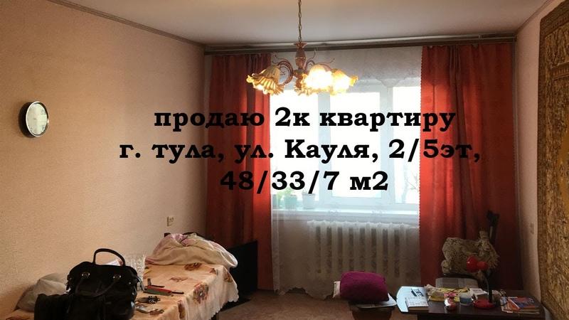 Продаю 2к квартиру на Кауля. 2/5эт, г. Тула, Центральный район.