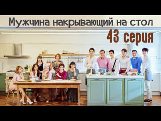 FSG Baddest Females Man Who Sets the Table _ Мужчина накрывающий на стол - 43/50 (рус.саб)