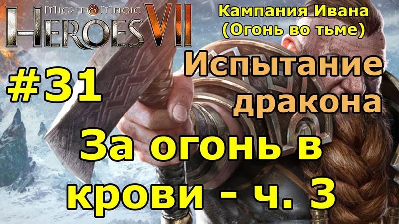 Герои 7 Испытание огнем Кампания Ивана Огонь во тьме За огонь в крови ч 3