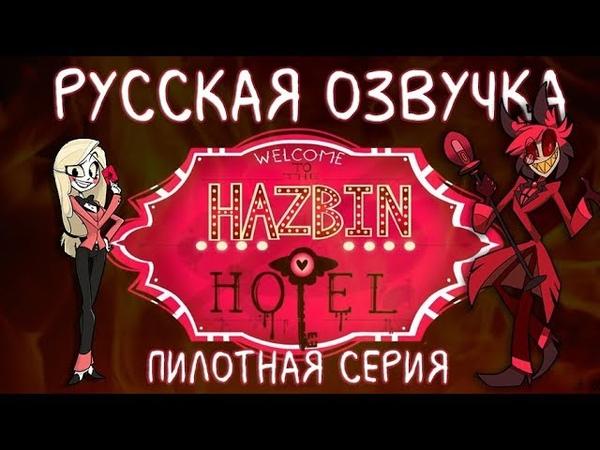 Отель Хазбин пилотная серия   HAZBIN HOTEL (PILOT) (Русская озвучка)(Team_KRO)
