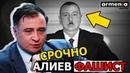 СРОЧНO: Страсти накаляются !! Экс-посол Азербайджана Ариф Мамедов заявил: Ильхам Алиев- фашист
