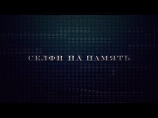 Сeлфи нa пaмять 1-4 серии ( Детектив ) от