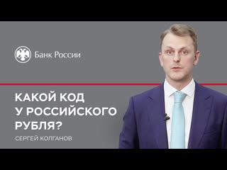 Какой код у российского рубля