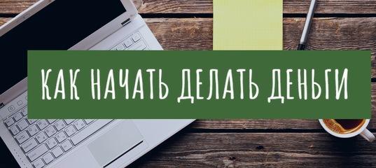 Заработать онлайн ангарск кастинги для моделей украина
