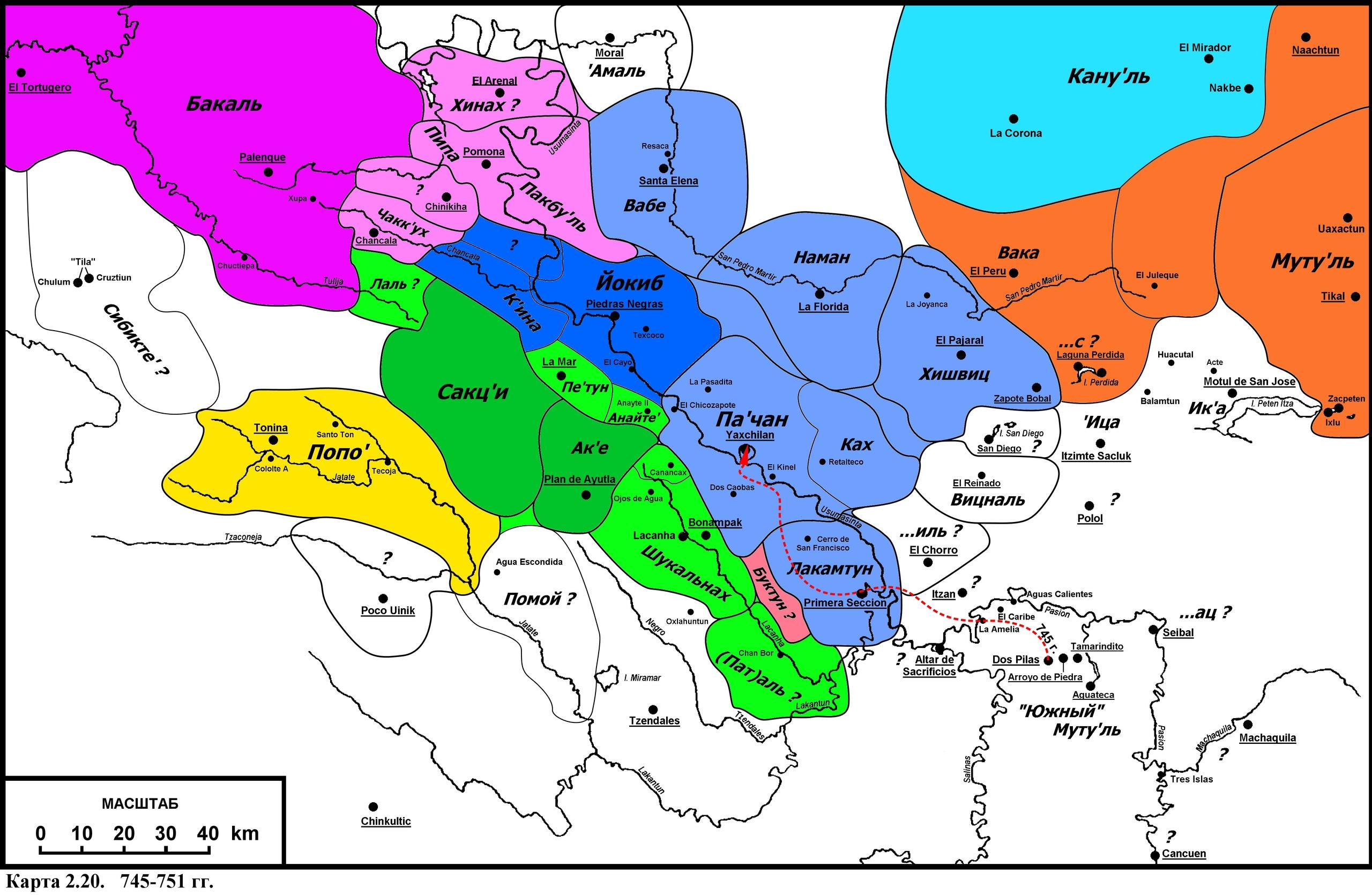 745 г. Яшчилан – вассал Пьедрас-Неграс