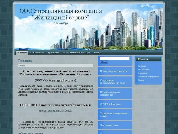 Сайты управляющие компании москвы сайты для создания колоды в hearthstone
