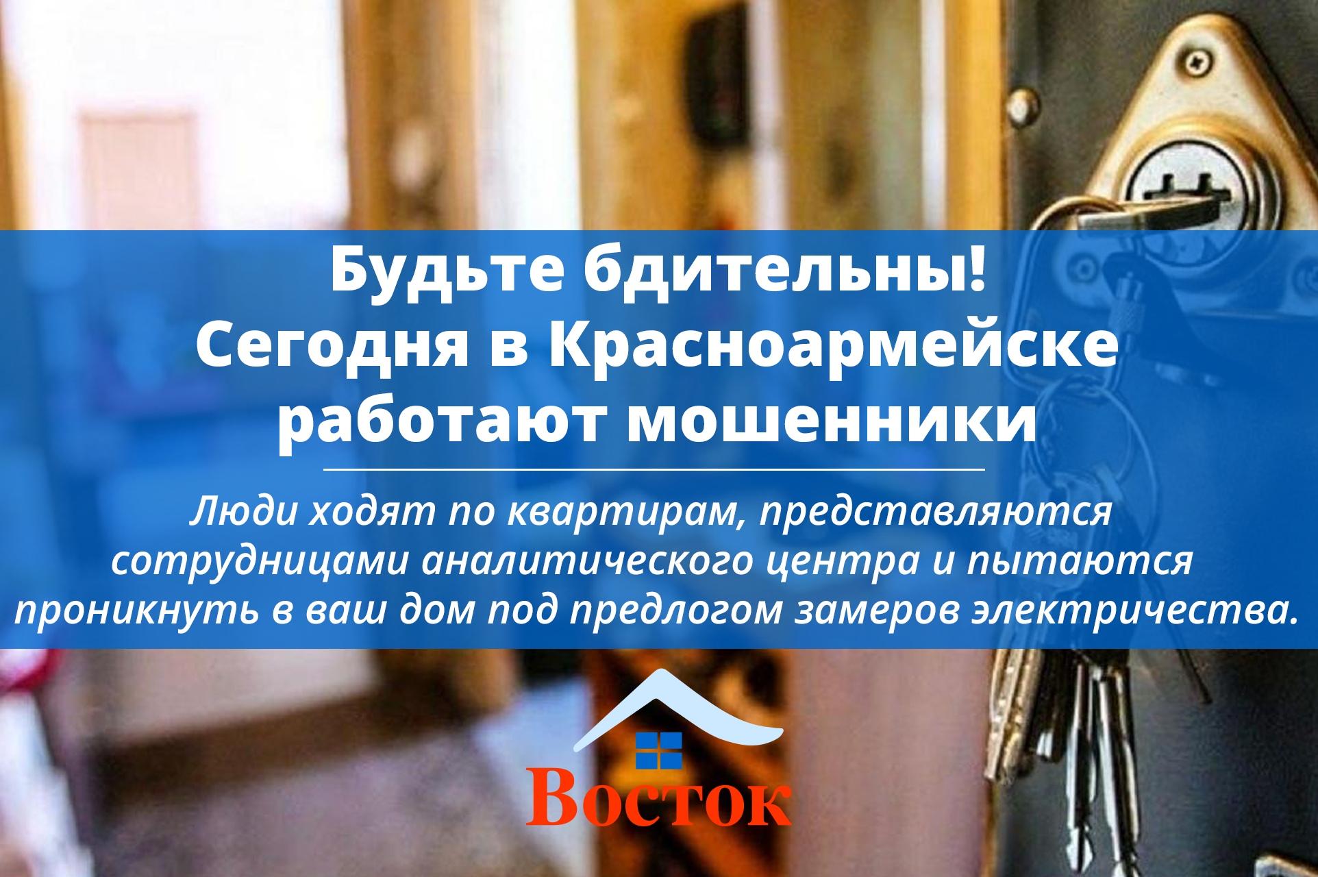 Опасайтесь мошенников! Пытаются попасть в квартиры под видом электриков.