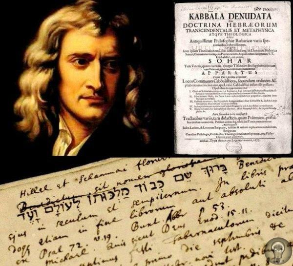 Исаак Ньютон и каббала Др. Сет Панкост (Seth Pancoast) писал: Ньютон был ведом к открытию физических законов (сил притяжения и отторжения) изучением каббалы. В библиотеке Ньютона найден