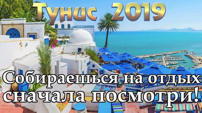 Тунис 2019 | Хаммамет | Монастир | Сусс | Махдия | Остров Джерба | НЕ Орел и Решка