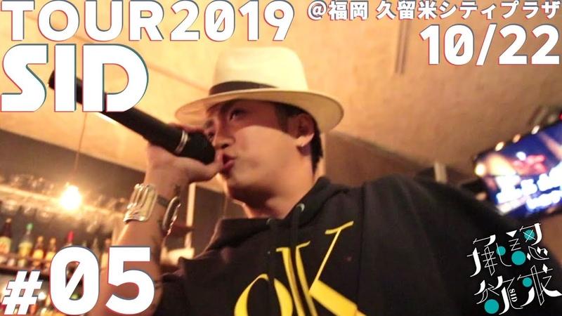 SID:TOUR DIARY 2019 5