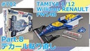 ビッグスケール TAMIYA Williams RENAULT FW14B Part 8 デカール貼り直し 制作日記 702