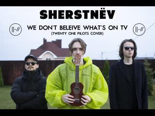 SHERSTNЁV - Live с Балкона - We Don`t Believe What`s on TV (Twenty One Pilots cover))