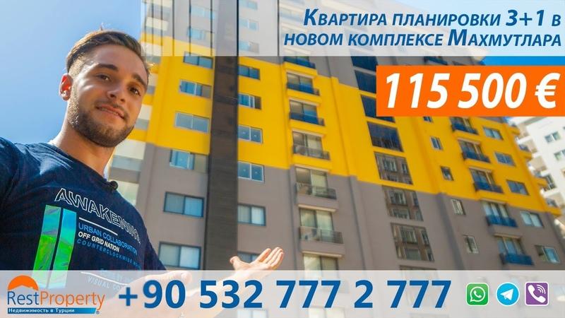 Недвижимость в Турции Купить большую квартиру в Алании от собственника RestProperty