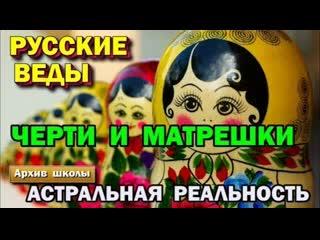 Русские Веды Черти и Матрешки. Астральная реальность