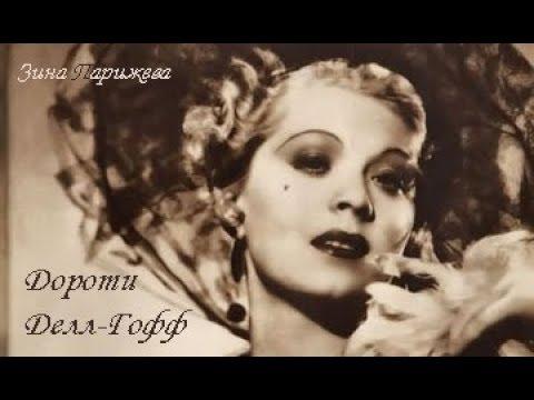 Дороти Делл-Гофф (30.01.1915 — 8.06.1934)