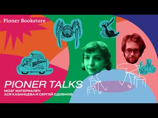 Pioner Talks с Асей Казанцевой  мозг материален, обучение, память, страх, сны