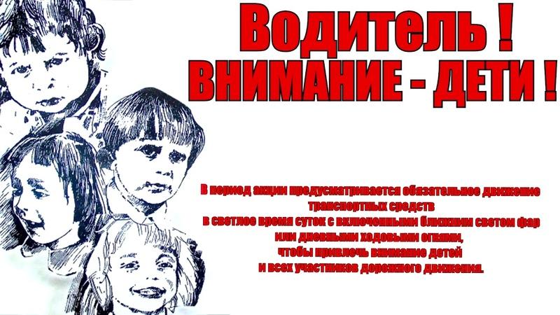 СКМ ВНИМАНИЕ-ДЕТИ!
