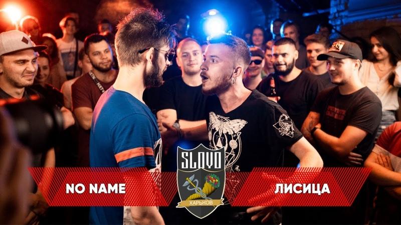 SLOVO NO NAME vs ЛИСИЦА 1 4 ФИНАЛА ХАРЬКОВ