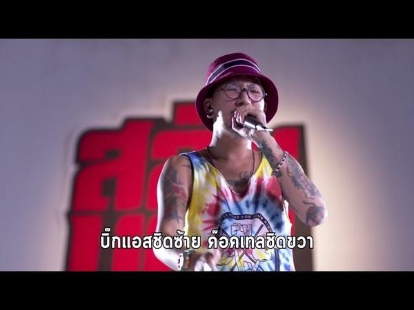 แจ๊ส ชวนชื่น vs เบียร์ เดอะวอยซ์ Official MV อยากดังโว้ย Ost สลัมบอย ซอยตื๊ด เพลงมันส์ล่าสุด