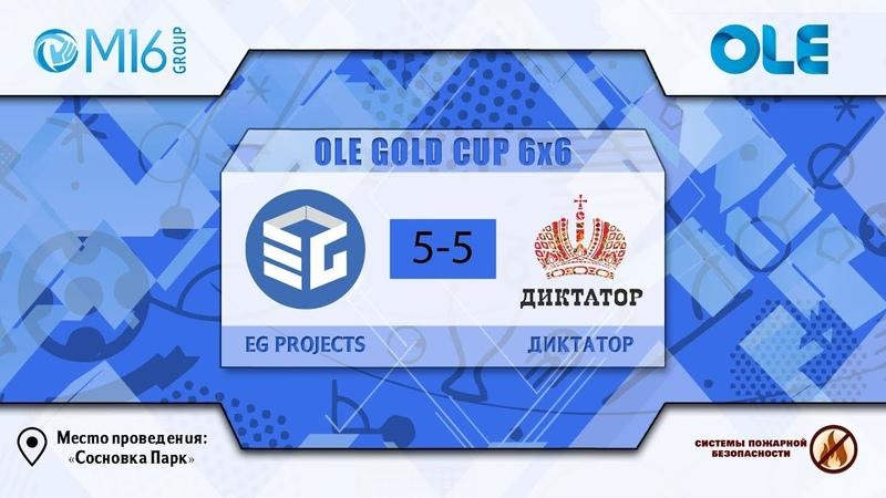 OLE Gold Cup 6x6 Сосновка Парк EG Projects — Диктатор