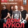 Дом Кукол   10 ноября   Воронеж