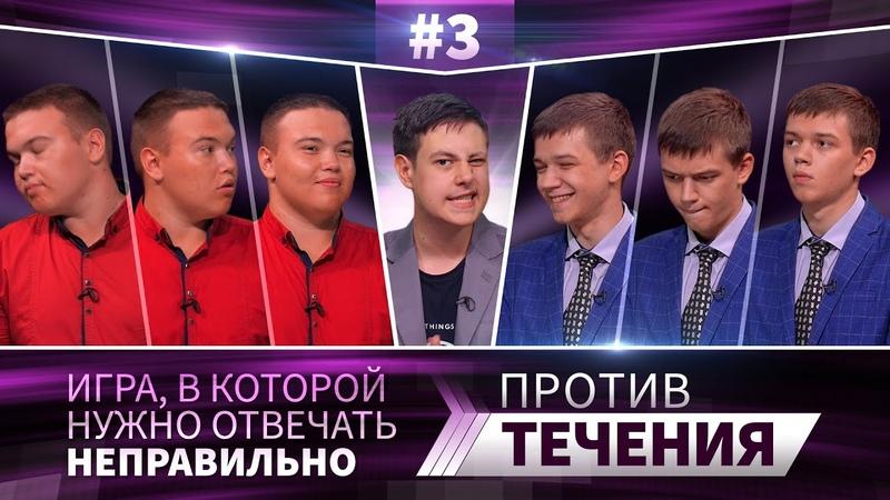 Против течения 3 Арсений Голубь vs Максим Извеков