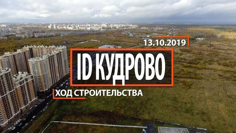 ЖК ID Кудрово [Ход строительства от 13.10.2019]