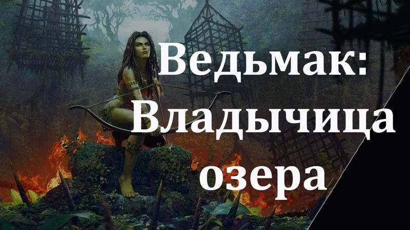 Ведьмак: Владычица озера аудиокнига Сапковский Анджей