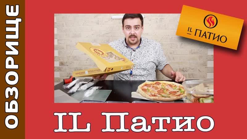 ОБЗОРИЩЕ ░ IL Патио ░ В ресторане лучше