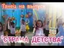 👫 Детский танец на выпускной СТРАНА ДЕТСТВА /Детский сад/ Хореограф Оксана Калинина