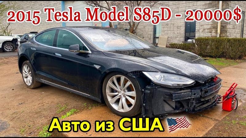 2015 TESLA MODEL S 85D 20000$ АВТО ИЗ США