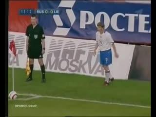 Россия_2-0_лихтенштейн_03_09_2005_russia_vs_liechtenstei